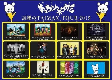 フォーリミ、ブルエン、ORANGE RANGE、KEYTALKら11組が参戦!キュウソネコカミ『試練のTAIMAN TOUR 2019』対バンを発表
