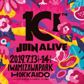 『JOIN ALIVE 2019』奥田民生、スキマスイッチ、SUPER BEAVER、sumikaら出演アーティストを発表 MCは徳光和夫が担当