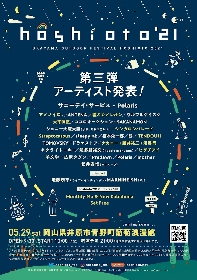 岡山の野外フェス『hoshioto'21』TENDOUJI、ヒグチアイら 第三弾出演アーティストを発表