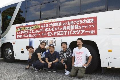 10-FEETと『モンスターロック』MCのダイスケはん&ナヲ(マキシマム ザ ホルモン)で都内を巡る三本勝負バスツアー