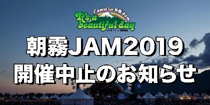 『朝霧JAM』台風19号接近に伴い開催中止が決定
