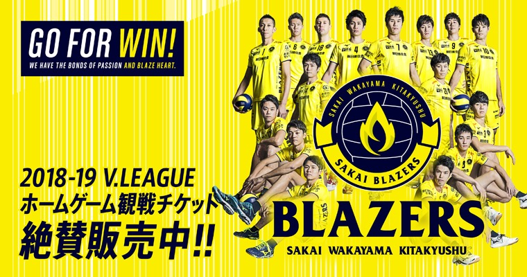 来場者全員にブレイザーズの応援ハリセンや、堺市内にある店舗のクーポン券が配布される