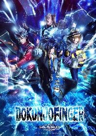 坂田隆一郎、高橋怜也らが出演 通算4作品目となるLive Musical「SHOW BY ROCK!!」新章の上演決定