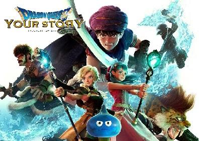 映画だからこそ実現できた『ドラゴンクエスト ユア・ストーリー』新たな冒険の扉が Blu-ray&DVD で開く