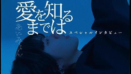 あいみょん、最新曲「愛を知るまでは」スペシャルインタビュー映像をスマートニュース限定で公開