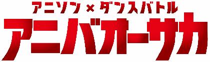 DJ 小宮有紗がゲストアーティストとして出演決定、関西最大規模のアニメ・アニソンイベント『アニバオーサカ』