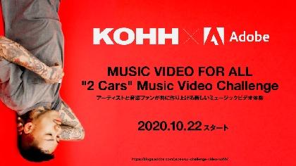 """KOHHの新曲MVを自分で作成できるプロジェクト『KOHH×アドビ Music Video for all. """"2 Cars"""" Music Video Challenge』実施決定"""
