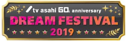 『テレビ朝日ドリームフェスティバル2019』きゃりー、FANTASTICS、ボイメン、SCANDALを追加発表
