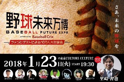 元千葉ロッテ里崎智也が参戦決定! 第1回『野球未来万博』は1月23日開催