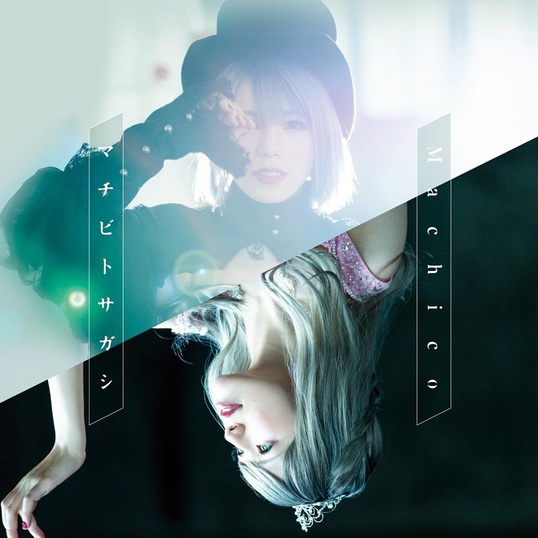 Machico『マチビトサガシ』初回限定盤ジャケット