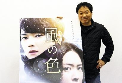 古川雄輝、ドッペル・ゲンガー、綾瀬はるかにリュック・ベッソン?『風の色』を形づくる意外な要素とは?クァク・ジェヨン監督インタビュー