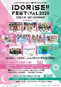 渋谷のアイドルサーキット『IDORISE!! FESTIVAL』2020年も開催決定 第一弾発表でまねきケチャ、バンもんら10組