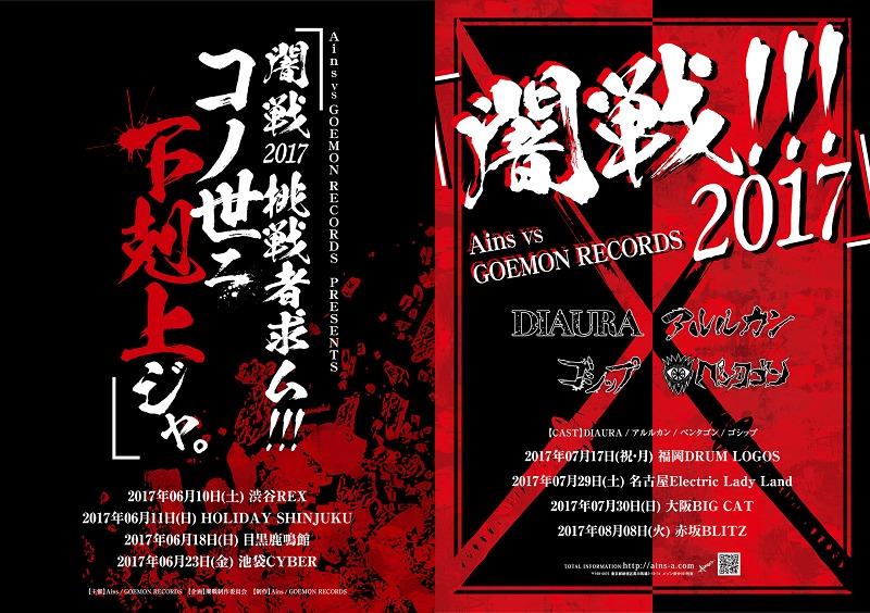 Ains VS GOEMON RECORDS「闇戦!!!2017」