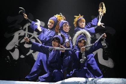 五年生の絆もパワーアップ!『ミュージカル「忍たま乱太郎」第8弾再演 ~がんばれ五年生!技あり、術あり、初忍務!!~』開幕