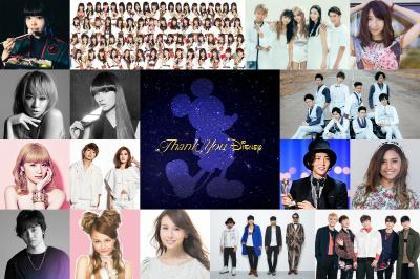 三浦大知、西島隆弘&宇野実彩子、SKE48らがディズニーの名曲を歌う カバーアルバム『Thank You Disney』を10月にリリース