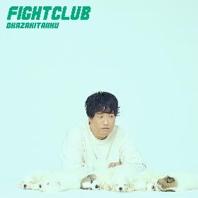 岡崎体育、約2年9か月ぶりとなるオリジナルアルバム『FIGHT CLUB』発売決定