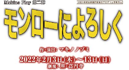 マキノノゾミ⾃⾝による企画第2弾 Makino Play vol.2 『モンローによろしく』2022年2⽉に上演決定