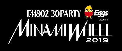 『FM802 30PARTY Eggs presents MINAMI WHEEL 2019』当日の会場割とタイムテーブル発表