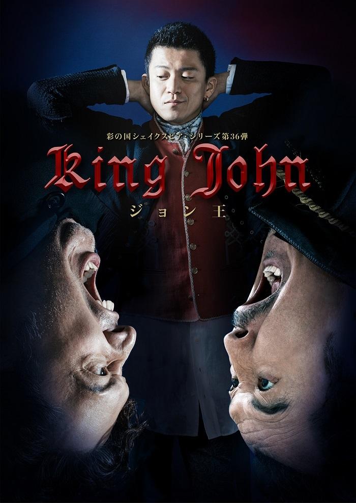 彩の国シェイクスピア・シリーズ第36弾『ジョン王』 提供:ホリプロ