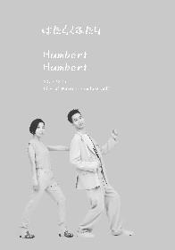 ハンバート ハンバート、中野サンプラザホールでの『ハンバート家の平日 2019Final』を映像化