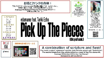 お経とファンクが合体、edamame×Tariki Echoが70年代を代表するダンスヒット曲をカバーし世界配信