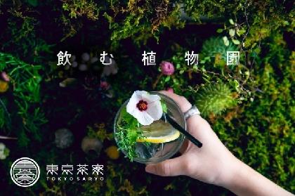 体験型アートイベント『飲む植物園@東京茶寮』 ハーブとエディブルフラワーで作るオリジナル煎茶モクテル