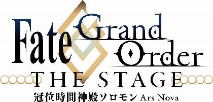 『Fate/Grand Order THE STAGE』最新公演の上演が決定 キャスト、イラストレーター・米山舞によるイメージイラストなどが解禁