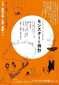 森新太郎が演出を手掛けるTCアルププロジェクト2019『モンスターと時計』の上演が決定