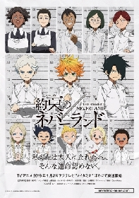 TVアニメ『約束のネバーランド』から甲斐田裕子、藤田奈央、植木慎英、Lynnら10名の追加キャストを一挙発表