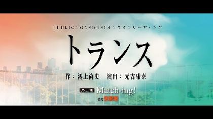 鴻上尚史の戯曲『トランス』が演劇ユニットPUBLIC∴GARDEN!によりオンラインリーディング公演決定