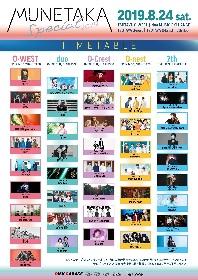 GIRLFRIEND、CASPA、そのうちやる音、Little Black Dress、三阪咲ら『MUNETAKA SPECIAL 2019』最終ラインナップ10組発表