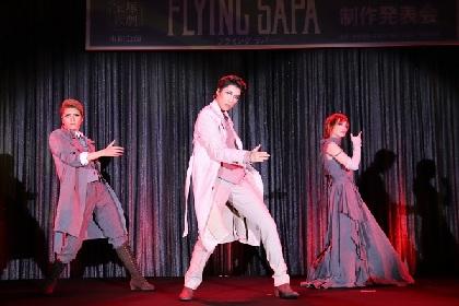 宝塚宙組が新たなSFの世界観に挑む! 『FLYING SAPA-フライング サパ-』制作発表会見レポート