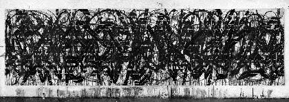 箱根・ポーラ美術館で、ニューヨークを拠点に活動するアーティスト・大山エンリコイサムの『Kairosphere』展