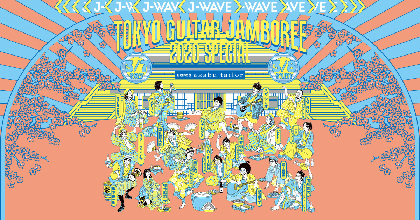 『TOKYO GUITAR JAMBOREE』がラジオで実現、イベント出演予定だったアーティストたちがギター弾き語りを届ける9時間特番を放送