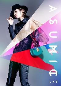 明日海りお、1stコンサート『明日海りお 1st Concert -ASUMIC LAB-』凛々しいメインビジュアル・キービジュアルが解禁