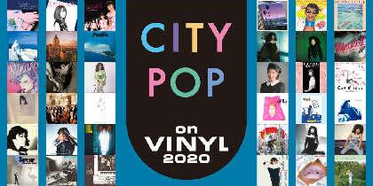 シティポップのアナログレコードに特化したイベント『CITY POP on VINYL』が本日8月8日開催、ソニーから世界に誇る名盤36作品がラインナップ
