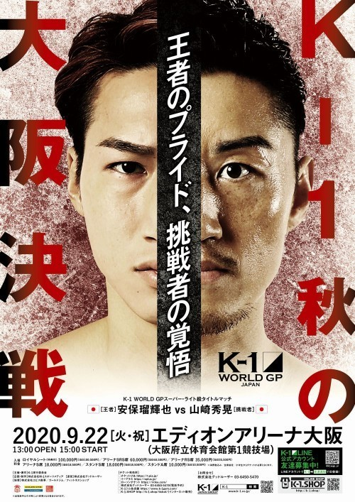 K-1スーパー・ライト級王者の安保瑠輝也に山崎秀晃が挑戦する、K-1 WORLD GPスーパー・ライト級タイトルマッチなど17戦が決まっている