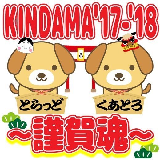 KINDAMA'17-'18~謹賀魂~