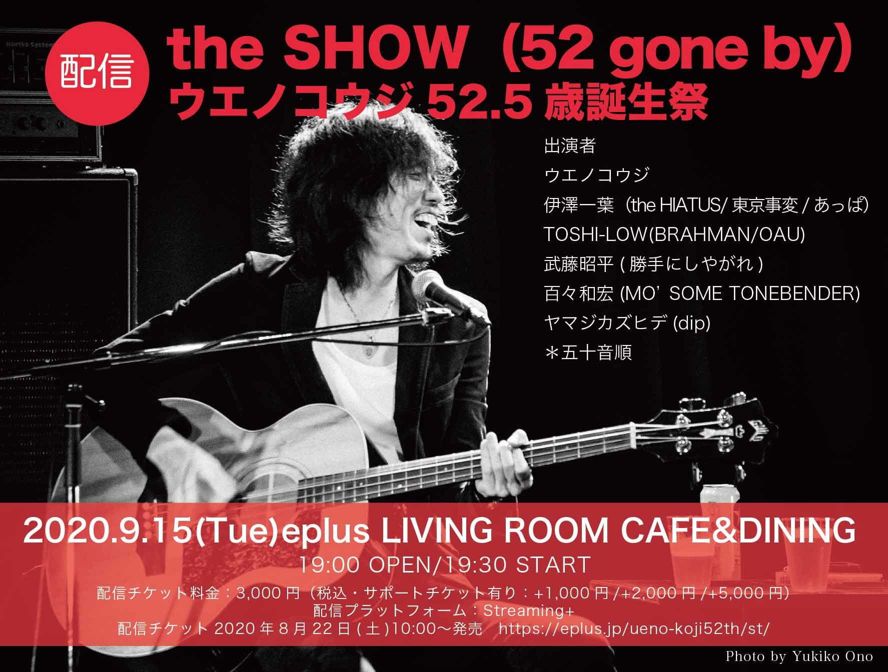 『the SHOW (gone by 52) ウエノコウジ52.5歳誕生祭』