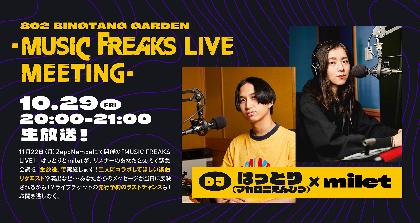 はっとり(マカロニえんぴつ)とmiletが、『802 BINTANG GRADEN -MUSIC FREAKS LIVE MEETING-』にて緊急対談