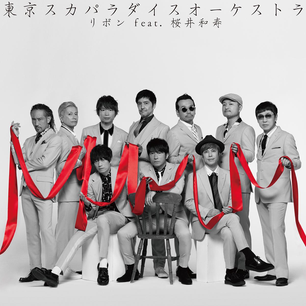 「リボン feat.桜井和寿(Mr.Children)」CD only