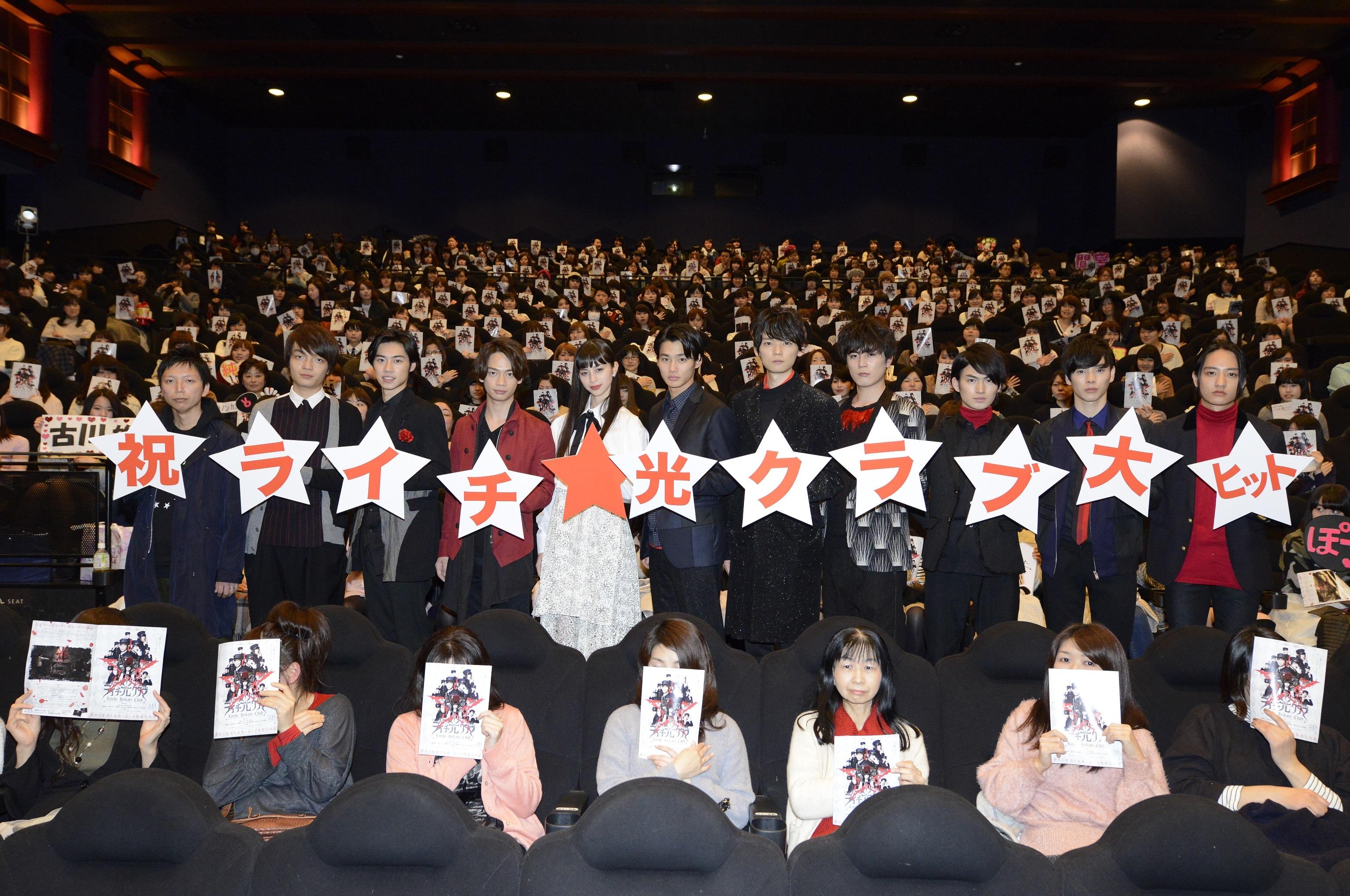 『ライチ☆光クラブ』初日舞台あいさつ