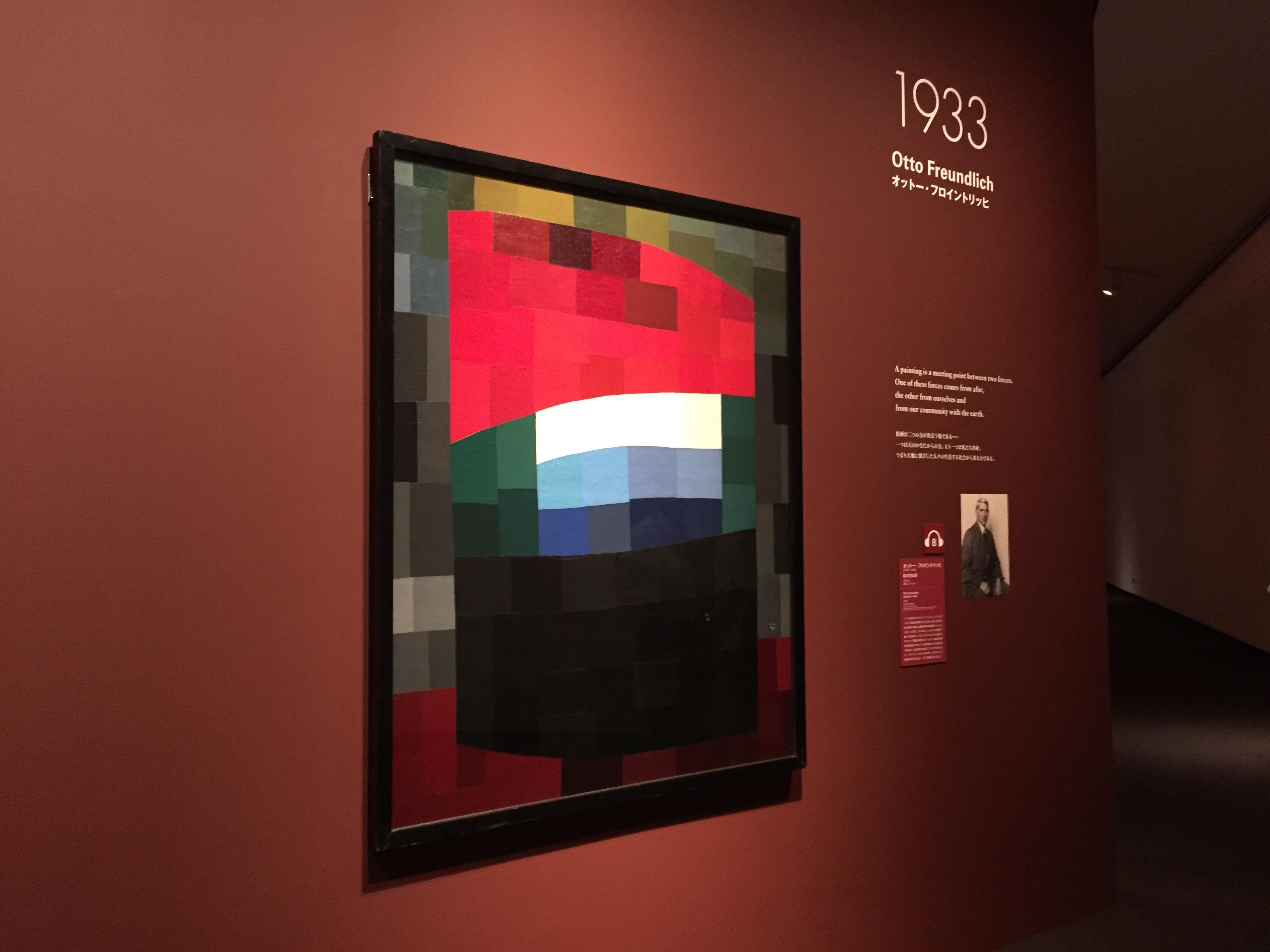 オットー・フロイントリッヒ《私の空は赤》1933年 ⓒgirls Artalk
