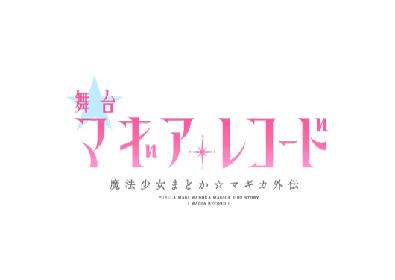 舞台『マギアレコード 魔法少女まどか☆マギカ外伝』けやき坂46メンバーのキャラクタービジュアルが発表