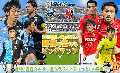 川崎Fと浦和レッズが対戦! J1リーグ王者と天皇杯王者が激突する『FUJI XEROX SUPER CUP 2019』
