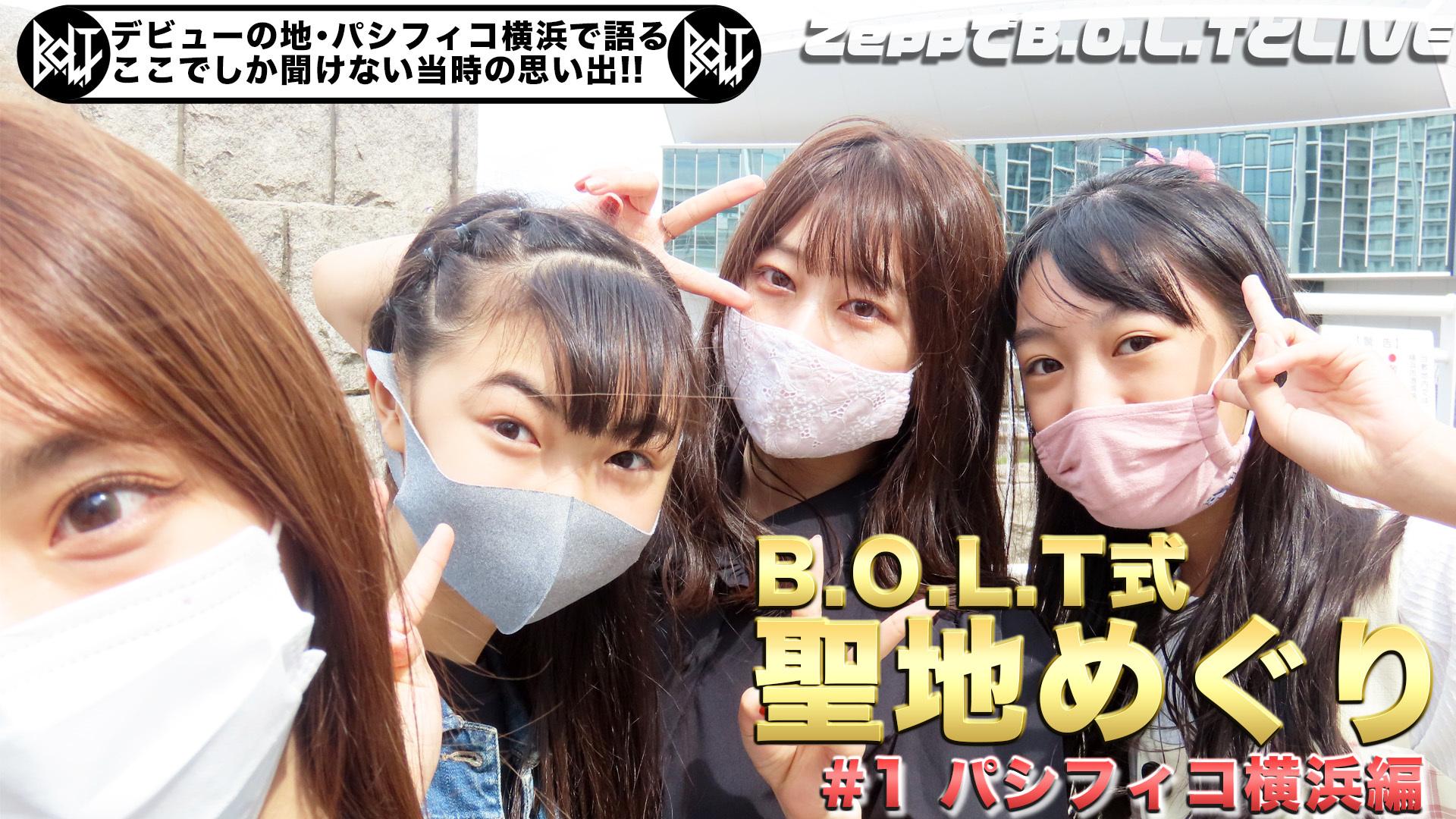 「B.O.L.T式 聖地めぐり#1 〜パシフィコ横浜編〜」
