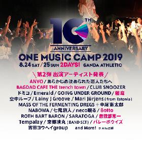 キャンプインフェス『ONE MUSIC CAMP』の第二弾アーティストに曽我部恵一、バレーボウイズら6組