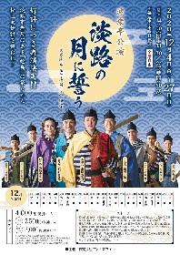 謝珠栄が演出・脚本を手掛ける 松王丸伝説の舞台化『淡路の月に誓う』が兵庫県淡路市で上演