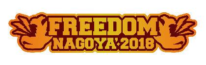 無料野外フェス『FREEDOM NAGOYA2018』第1弾発表でcinema staff、ENTH、SAら全6組
