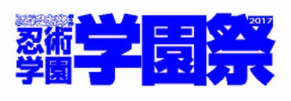 ミュージカル「忍たま乱太郎」のコンサート公演『忍術学園 学園祭』開催決定